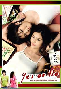 Yes or No: Yaak Rak Gaw Rak Loey (2010)