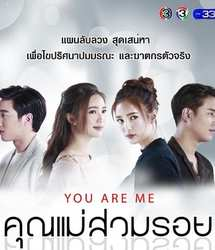 You Are Me (2018)
