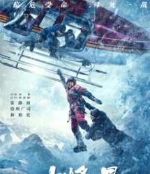 Wings Over Everest (2019)