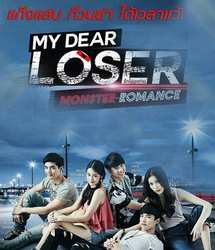 My Dear Loser: Monster Romance (2017)