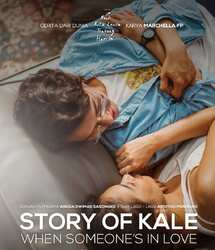 Story of Kale: When Someone in Love (2020)